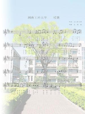 湘南工科大学 校歌