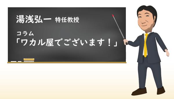 yuasa_column_illust03_banner.jpg